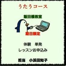 飯田橋 11月6日月曜日17時限定