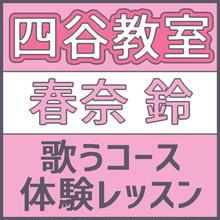 四谷 3月7日(水) 13時~限定 講師:春奈鈴