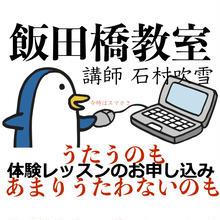 飯田橋 8月2日水曜日11時限定