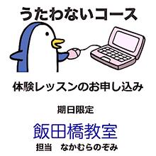 飯田橋 8月12日土曜日10時限定