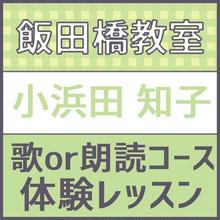 飯田橋 3月4日月曜日14時限定 講師 小浜田知子