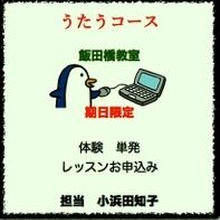 飯田橋 8月12日土曜日 15時限定