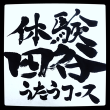 四谷 10月4日(水) 17時~限定