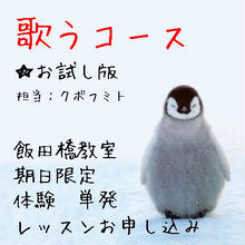 飯田橋 8月29日(火)14時限定