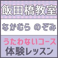 飯田橋 3月10日土曜日12時限定