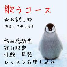飯田橋 12月17日(日)10時限定