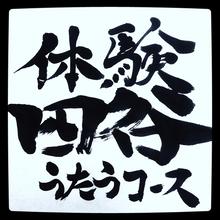 四谷 9月5日(火)17時~限定