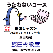 飯田橋 12月29日金曜日12時限定
