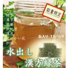 すっきり水出し漢方緑茶 15P(缶入り)
