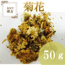 菊花 50g