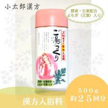よもぎ・配合「ご湯っくり」薬草入浴剤 粉末 500g