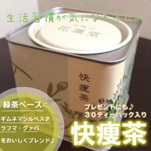 快痩茶 30P (缶入り)