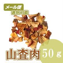 山査肉 50g