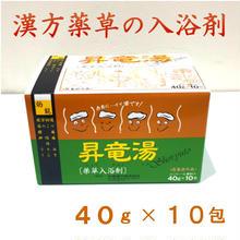 昇竜湯 40g×10包入り
