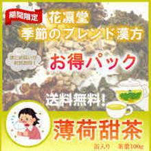 季節ブレンド 薄荷甜茶 お徳用300g