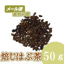 焙じはぶ茶 50g