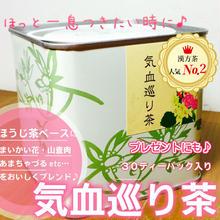 気血巡り茶 30P (缶入り)