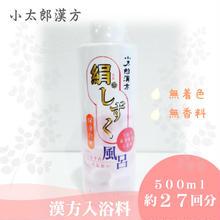 小太郎漢方  絹のしずく風呂  500mL(約27回分)