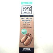 【COLUMBUS】ヌバック・スエード栄養ミスト