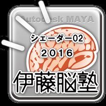 MAYA-シェーダー201602