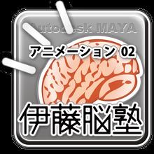 MAYA-アニメーション02