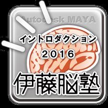 MAYA-イントロダクション2016