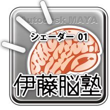MAYA-シェーダー01