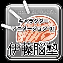 MAYA-キャラクターアニメーション01