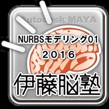 MAYA-NURBSモデリング201601
