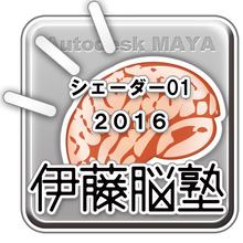 MAYA-シェーダー201601