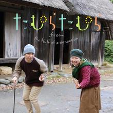 CD【パートナー】