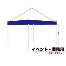 業務用テント 3m×3m アルミ6角柱