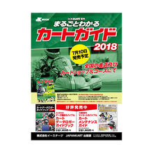 JAPAN KART 丸ごとわかるカートガイド 2018
