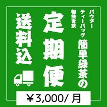 【送料無料 定期便】簡単緑茶のセット