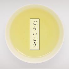 【夏季限定】  富士山熟成茶 ごらいこう 50g