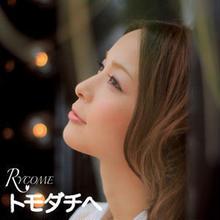RYCOME 「トモダチヘ」