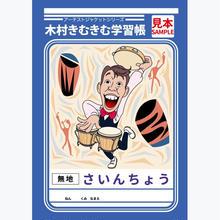 木村きむくむ / 学習帳さいんちょう (ラテンのキムキム)
