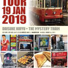 桐生大輔 1.19,2019 路面電車ライブ~MYSTERY TRAIN号