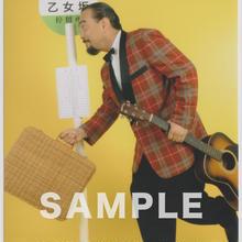 山崎廣明 / マルベル堂プロマイド MP-200