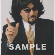 山崎廣明 / マルベル堂プロマイド MP-180