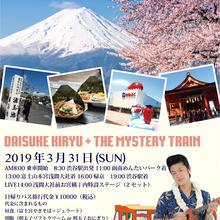 桐生大輔☆3.31日帰りバスツアー(富士宮・函南コース)