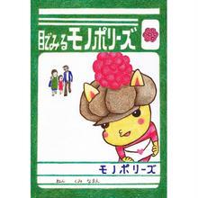 モノポリーズ 「目でみるモノポリーズ」(GV002)DVD