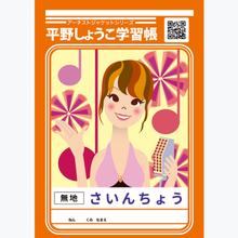 平野翔子 / 学習帳さいんちょう (キャラクター)
