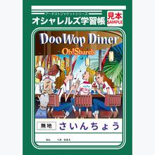 Oh!Sharels / 学習帳さいんちょう (Doo Wop Diner)