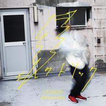 10.1発売 ♪ 柴山哲郎 / エレクトリック(GC-128)
