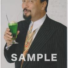 山崎廣明 / マルベル堂プロマイド MP-181