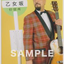 山崎廣明 / マルベル堂プロマイド MP-201