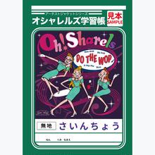 Oh!Sharels / 学習帳さいんちょう (Do The Wop)