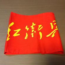 紅衛兵 腕章