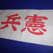 日本陸軍憲兵隊腕章